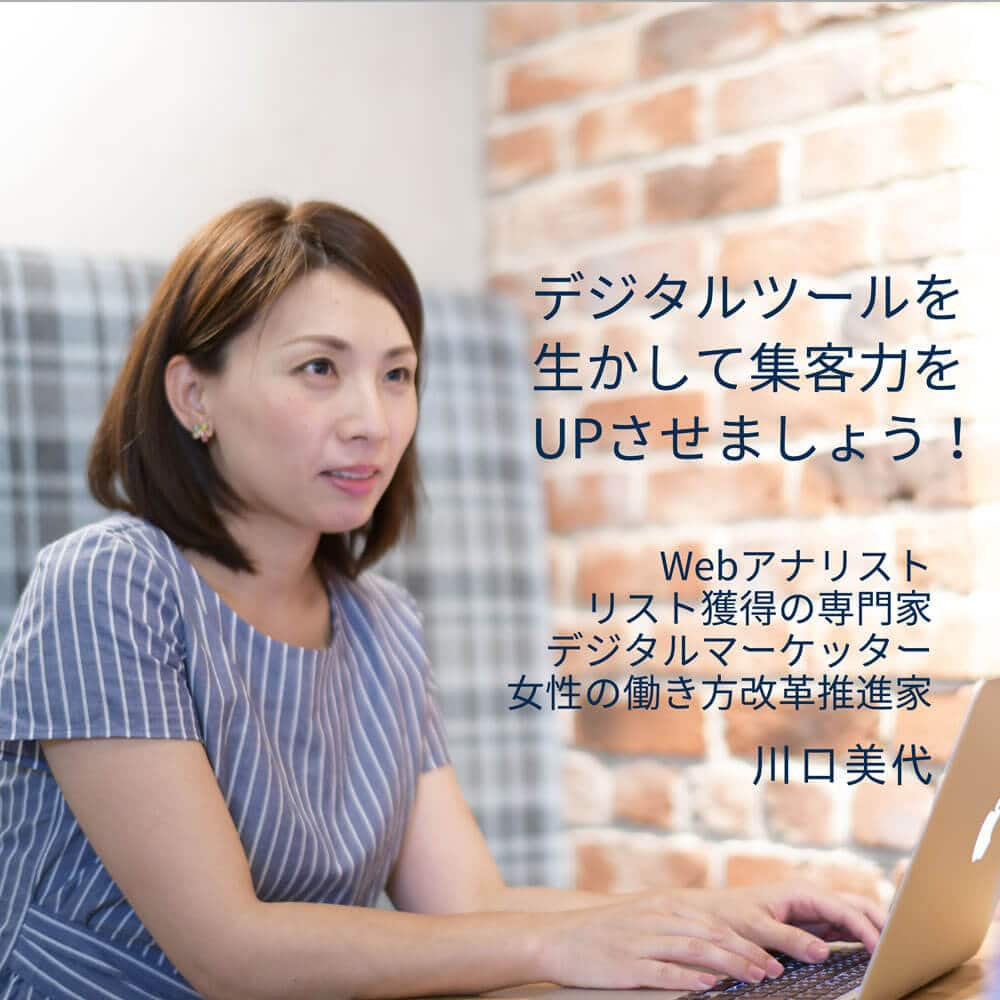 Webアナリスト川口美代のブログ